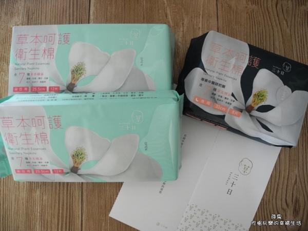 【三十日Herdays】台灣製造~三十日草本呵護衛生棉 ~天然精油,草本香氛 ,那幾天也能舒適安心