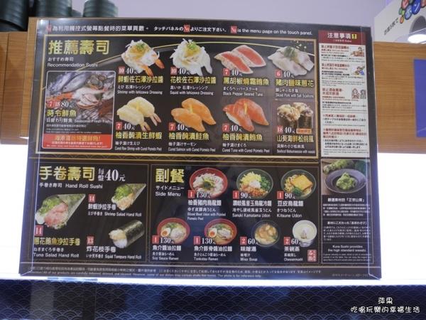 [高雄。左營] 藏壽司  漢神巨蛋店~邊吃邊玩扭蛋的迴轉壽司!
