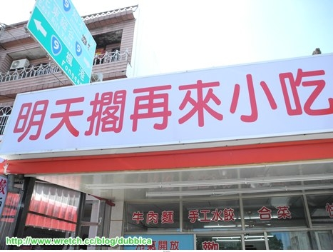 [台東]知本區附近一家麵店!明天擱再來小吃