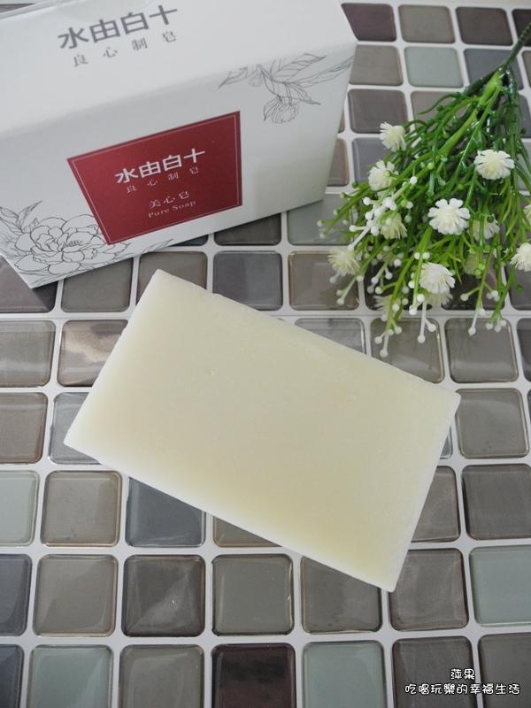 水由白十美心皂 ,回歸最原始的清潔才是呵護肌膚的開始!