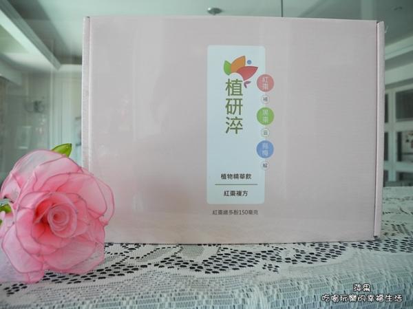 [體驗]素顏也能擁有好氣色~植研淬紅棗複方植物精華飲
