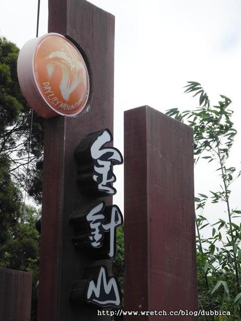 [台東]2013年太麻里金針山 忘憂谷的金針花海