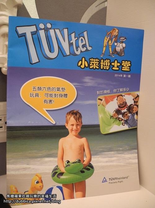 [試閱]TUVtel小萊博士堂雜誌