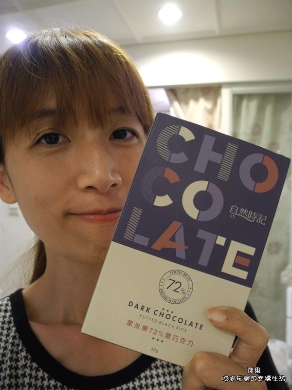 自然時記黑米菓72%黑巧克力10.jpg