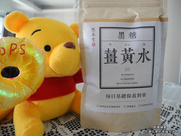 [試喝]天冷了!!來杯【悠茶堂】黑糖薑黃水溫暖一下吧!!