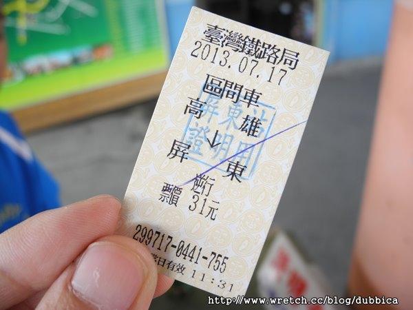 鐵道車站之旅!!前往第一站-屏東車站