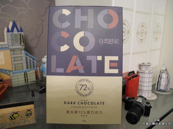 自然時記黑米菓72%黑巧克力1.jpg