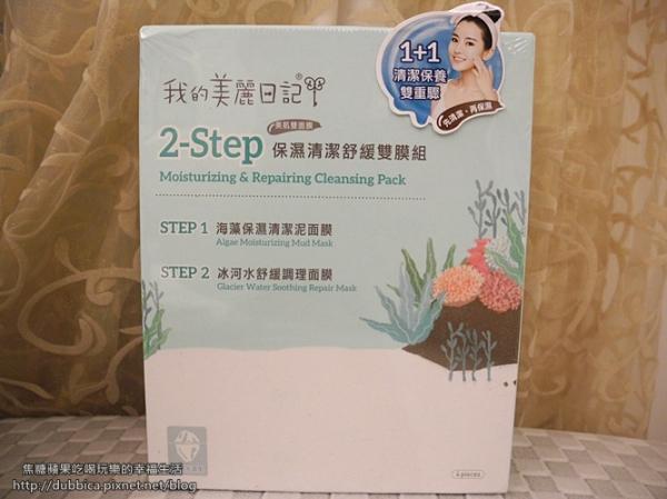 [試用]我的美麗日記-保濕清潔舒緩雙膜組