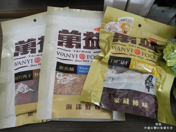 台灣好食在 萬益食品百年老店 千層豆干、切片肉干、旗魚脯