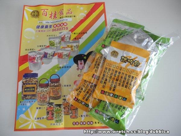[試吃]零嘴也能健康吃!!百桂食品堅果系列商品
