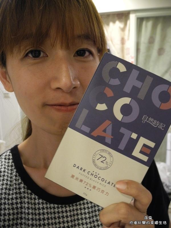 自然時記黑米菓72%黑巧克力3.jpg