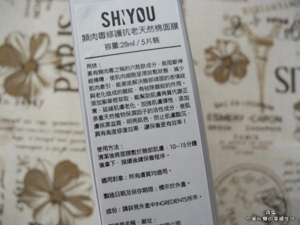 SHIYOU面膜15.jpg