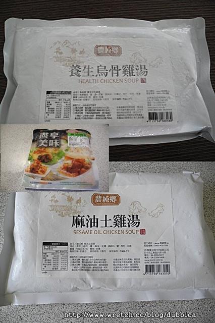 [試吃]美味好食烹調省時便利!農純鄉養生烏骨雞湯、麻油土雞湯、雞油悶筍