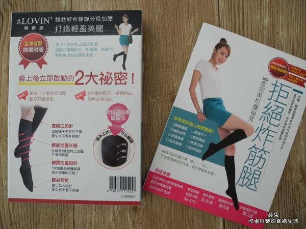 【aLovin'婭薇恩】抗腫奧祕鍺鈦螺旋飛塑襪(禮物書) 打造完美的線條美腿!!