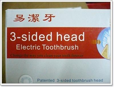 試用易潔牙全方位電動牙刷