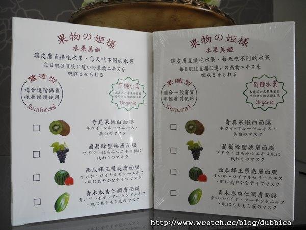 [試用]水果美姬系列 -肌膚敷的水果面膜