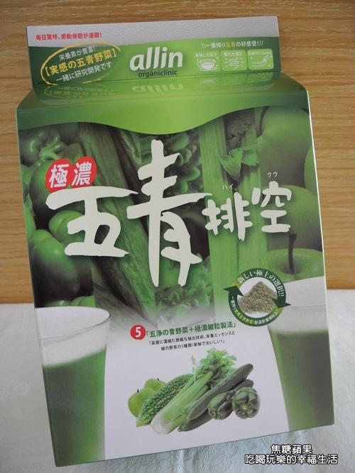 [體驗]一次就喝到五種綠色蔬果~allin五青排空