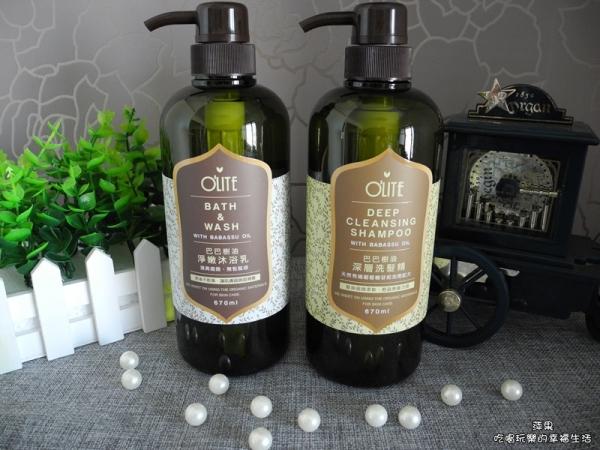 [體驗]O'LITE歐莉特巴巴樹油深層洗髮精+沐浴乳
