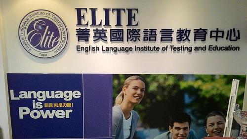 準備多益【菁英國際】TOEIC英文補習班 下班充實英文能力的好選擇