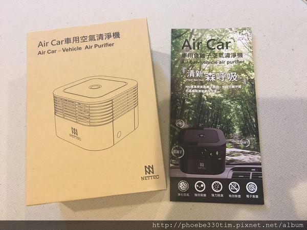 坐車不用再戴口罩了!!!NETTEC AirCar 車用負離子空氣清淨機