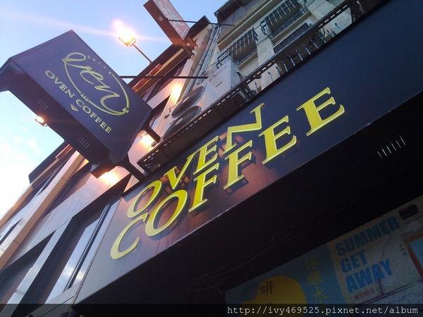 再訪Oven Coffee,令人驚豔的啡冷萃冰釀水果咖啡