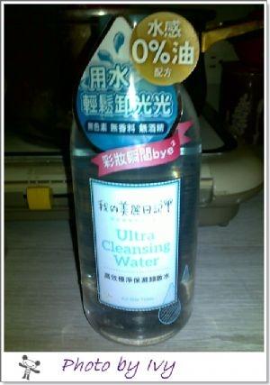 溫和又好用的卸妝產品~我的美麗日記高效極緻保濕卸妝水