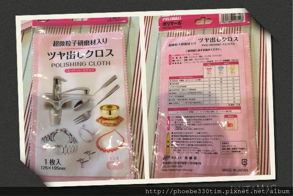 居家金屬擦拭&飾品保養就交給~PureJapan日本超微粒子研磨材KOYO拭銀布