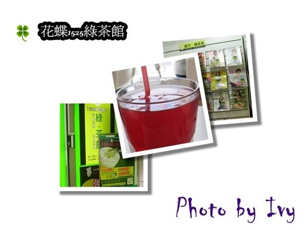 ●花蝶1525綠茶館●聚會、聊天、打發時間的好去處