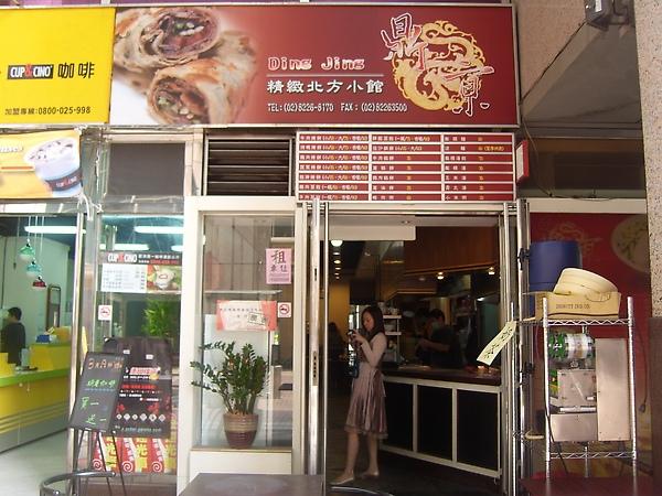 鼎京北方麵食小館~一飽口福的好去處