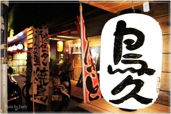 鳥久屋酒屋 (5).JPG