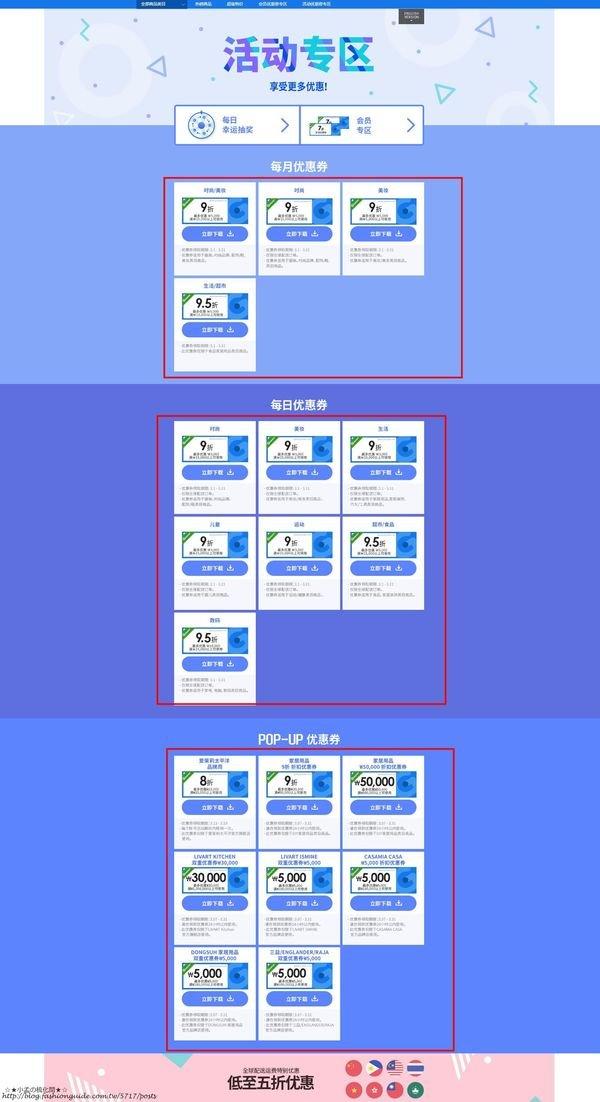 10活動專區優惠卷_FG.jpg