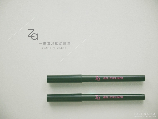 │美妝│大推!!平價又好用的za一畫濃烈眼線膠筆