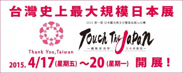 [活動]touch the Japan!日本日本觀光、文化、商品展就在花博!
