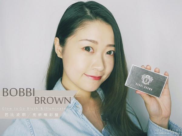 │美妝│讓我茫茫然的2016 BOBBI BROWN 周年慶限定商品 亮妍頰彩盤