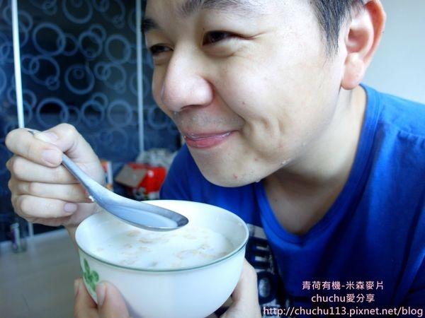 [健康飲食|美食] 青荷有機米森麥片-有機藍莓腰果麥片/沖泡飲品-巧克力歐蕾♥無農藥殘留的麥片,選青荷就對了