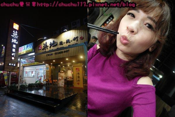 [新北林口|美食] 日式料理築地樂樂樂町♥大推鮭魚肚丼飯&免費鮭魚味噌湯喝到飽