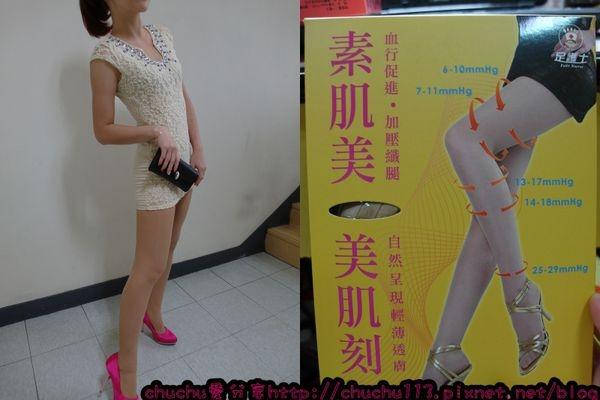 [褲襪|穿搭] 美肌刻足護士比基尼壓力褲襪/T型超隱形絲襪♥大開美肌功能+輕鬆擁有鳥仔腳