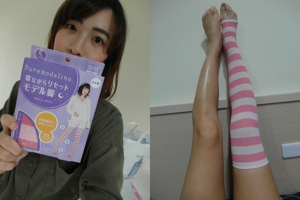 [身體|保養] Puremodeline時尚機能美腿襪♥睡覺也要保養美腿