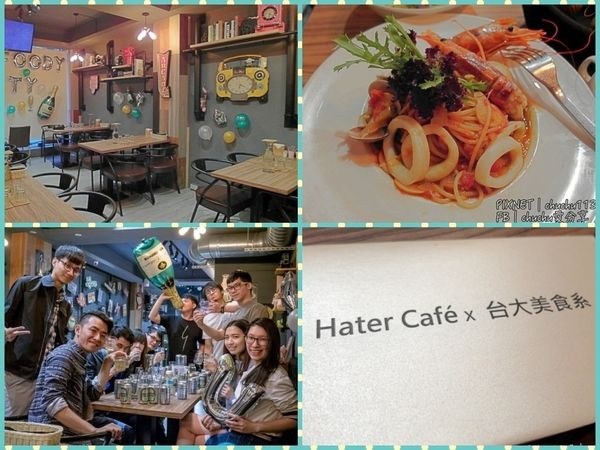 [台大/公館|下午茶/咖啡] Hater cafe義大利麵與調酒,一起開吃!
