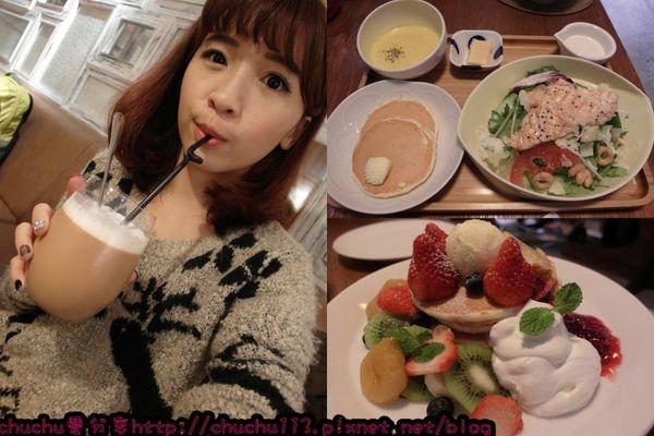 [東區甜點|美食] 來自日本的Uzna Omom杏桃鬆餅♥推推帕瑪森起士鮭魚凱撒沙拉!