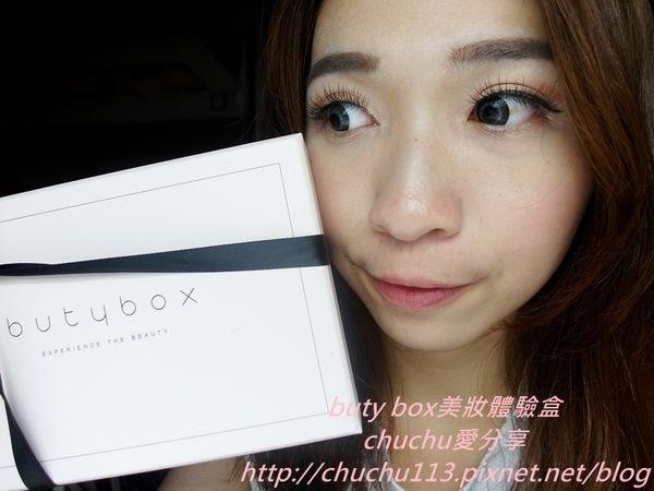 [美妝盒|美妝] 2016年七月份butybox美妝體驗盒♥一定要來試試看CHIC CHOC淨顏酵素粉,粉刺都浮出來了啊