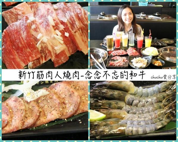 [無煙燒烤/燒肉|美食] 新竹北區-筋肉人燒肉來自澳洲的和牛,肉質細嫩的好想流淚!父親節有88折優惠!