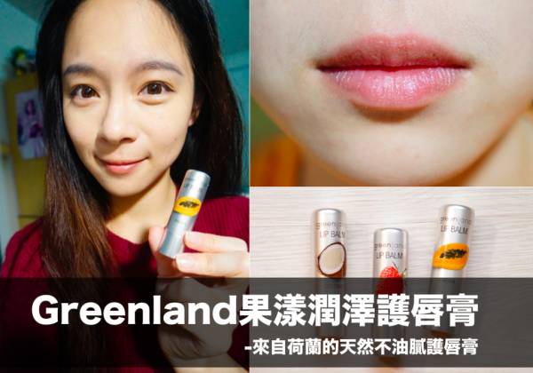 邀稿.Greenland果漾潤澤護唇膏,來自荷蘭的天然不油膩護唇膏(小禮物)