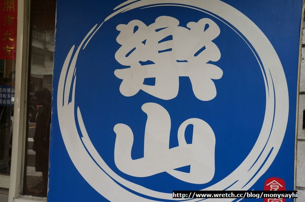 食記。平價貼心美味日本料理夯店─樂山食堂(政大)