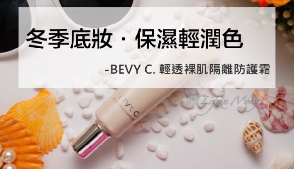 試用。冬季底妝.保濕輕潤色-BEVY C 輕透裸肌隔離防護霜