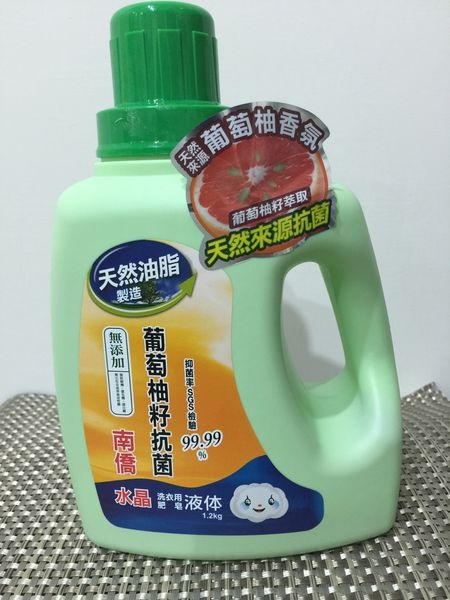 南僑水晶葡萄柚籽抗菌洗衣液體