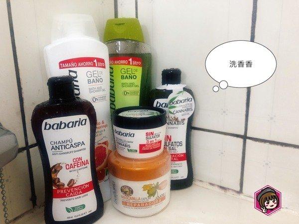 ┇身體┇平價、天然、CP值超高,從頭到腳的呵護〔 西班牙babaria-髮品沐浴系列❤ 〕
