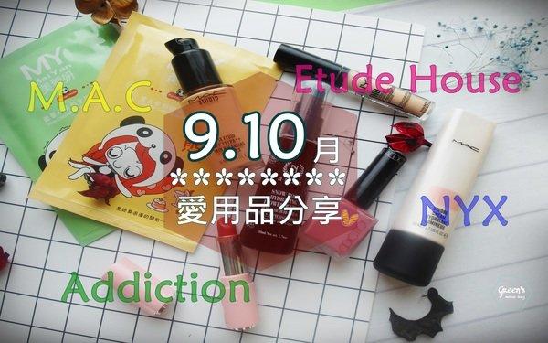 9.10月愛用品.JPG