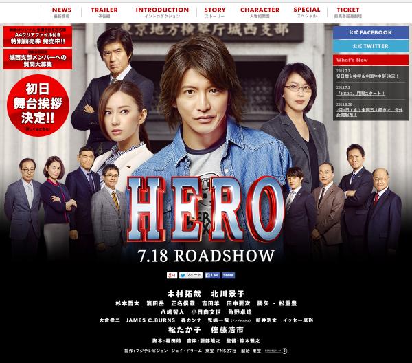 【影評】《HERO2》HERO 2015 松隆子回歸