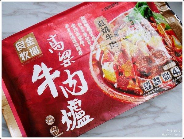 良金高粱牛肉爐 (4).JPG